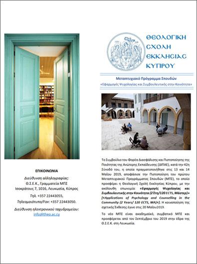 Μάστερ στις Εφαρμογές Ψυχολογίας και Συμβουλευτικής στην Κοινότητα Θεολογική Σχολή Εκκλησίας Κύπρου